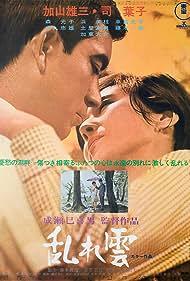 Midaregumo (1968) Poster - Movie Forum, Cast, Reviews