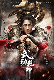 Martial Universe Poster