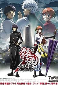 Tomokazu Sugita, Rie Kugimiya, and Daisuke Sakaguchi in Gekijouban Gintama Kanketsu-hen: Yorozuyayo eien nare (2013)