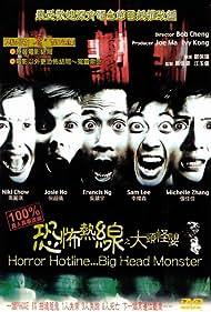 Hung bou yit sin ji Dai tao gwai ying (2001)
