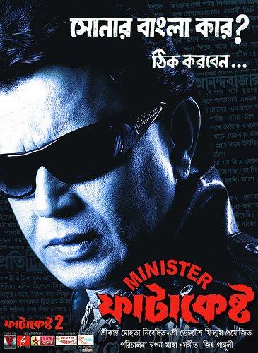 Minister Fatakesto (2007) Bengali Full Movie 480p, 720p, 1080p Download