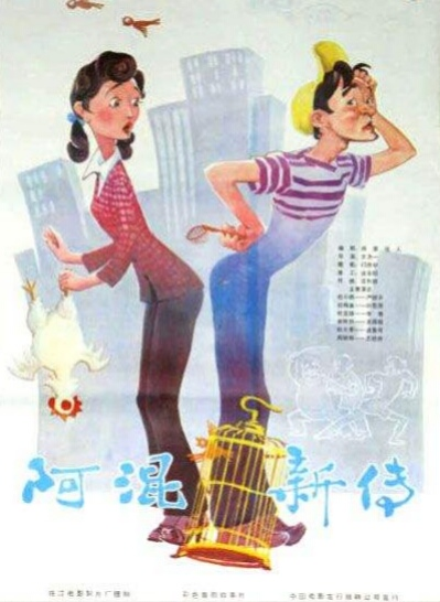 A hun xin zhuan ((1984))