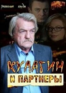 Download gratuito di film completi hd mp4 Kulagin i partnyory: Episode dated 19 November 2007  [640x480] [1920x1280]