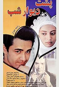 Posht-e divar-e shab (1998)