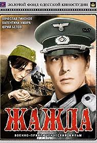 Zhazhda (1959)