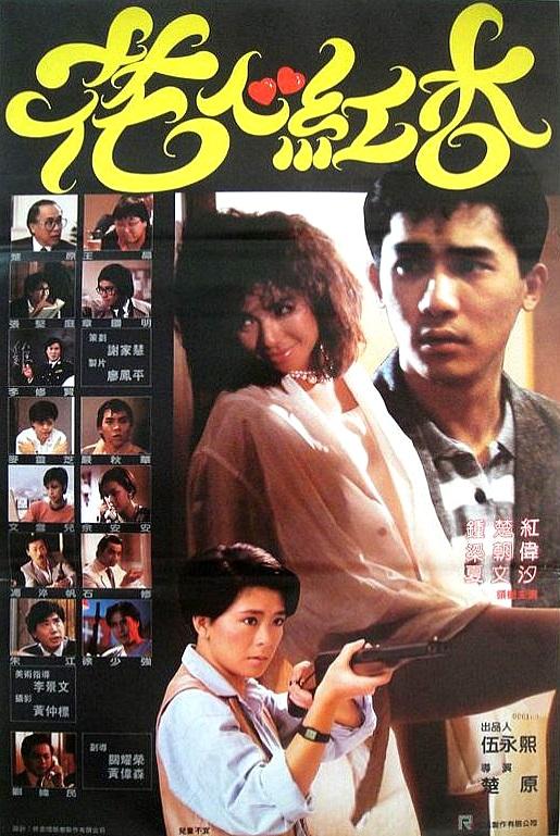 Hua xin hong xing (1985)