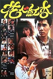 Hua xin hong xing Poster