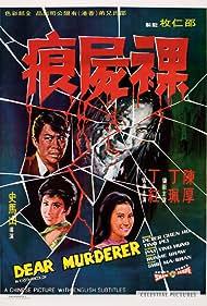 Luo shi hen (1969)