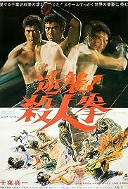 Gyakushû! Satsujin ken(1974) Poster - Movie Forum, Cast, Reviews