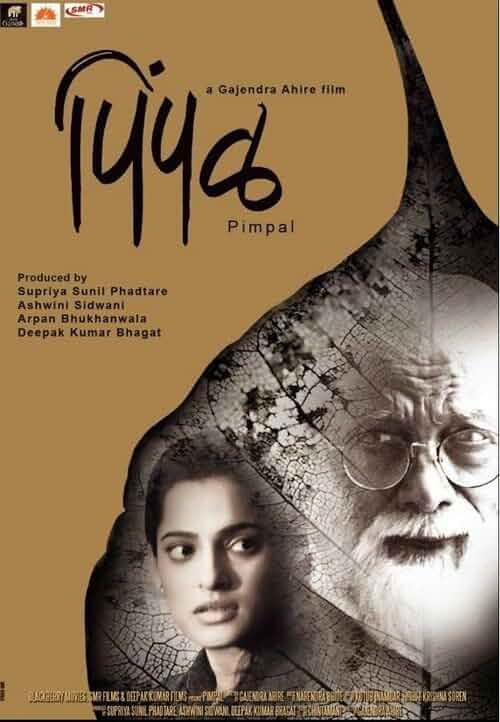Pimpal (2017) Marathi 720p HDRip -Gajendra Ahire
