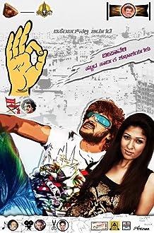 Super (II) (2010)