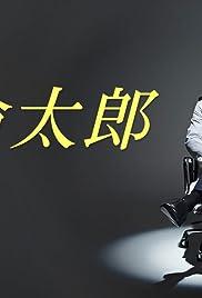 Dr. Rintarô Poster