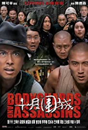 Bodyguards and Assassins (2009) Shi yue wei cheng 1080p