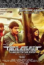 Gautham Karthik - IMDb