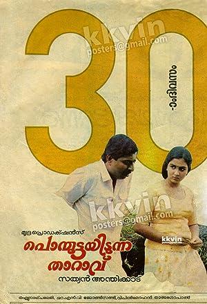 Urvashi Ponmuttayidunna Tharavu Movie