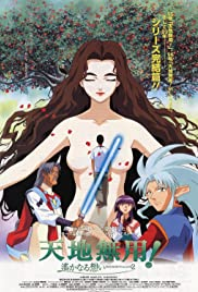 Tenchi Forever!: The Movie Poster