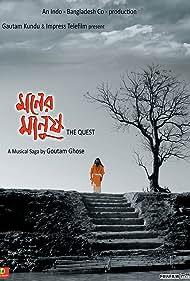 Moner Manush (2010) Poster - Movie Forum, Cast, Reviews