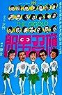 Ying zhao nan lang (1974) Poster
