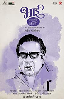 Bhai - Vyakti Ki Valli (2019)