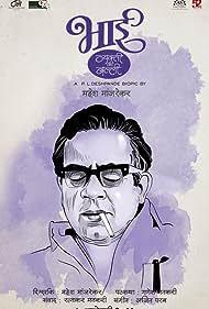 Sagar Deshmukh in Bhai - Vyakti Ki Valli (2019)