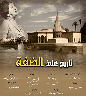 History on the Nile Bank
