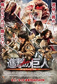 Primary photo for Attack on Titan: Part 1