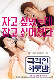 A Dramatic Night 2015 Korean Movie Watch Online thumbnail
