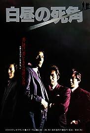 Hakuchyu no shikaku Poster