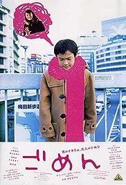 Gomen(2002) Poster - Movie Forum, Cast, Reviews
