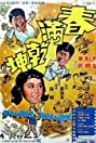 Chun man qian kun (1968) Poster