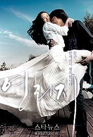 Yeolliji(2006) Poster - Movie Forum, Cast, Reviews