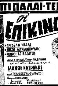 Oi epikindynoi (1964)