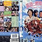 Kindaichi Kosuke no boken (1979)