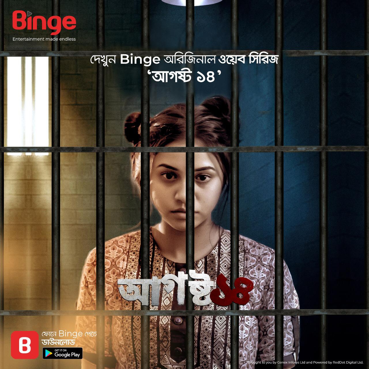 August 14 (2020) Bengali Web Series 720p HDRip 900MB Download