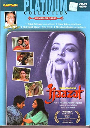 Gulzar Permission Movie