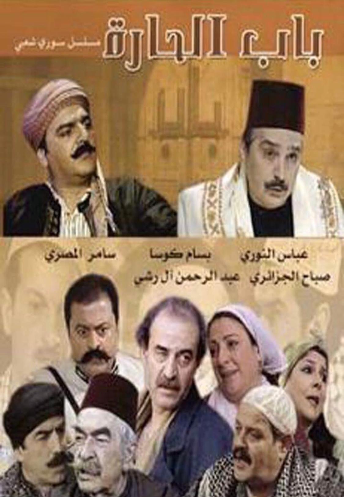 bab el hara 4 complet
