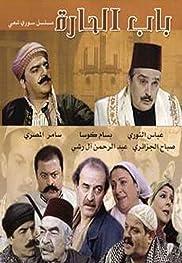 LugaTv | Watch Bab Al Haara seasons 1 - 9 for free online