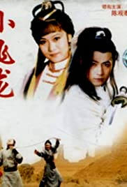 Xiao fei long (1982) with English Subtitles on DVD on DVD