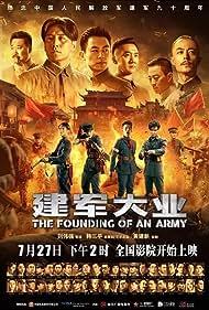 Jian jun da ye (2017)