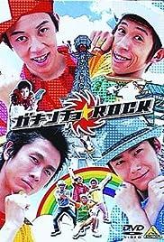 Gakincho rock Poster
