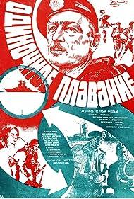 Aleksandr Fatyushin, Veronika Izotova, and Mikhail Nozhkin in Odinochnoe plavanie (1986)