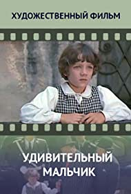 Udivitelnyy malchik (1971)