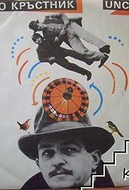 Chicho Krastnik Poster