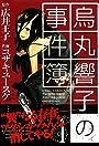 Karasuma Kyoko No Jikenbo