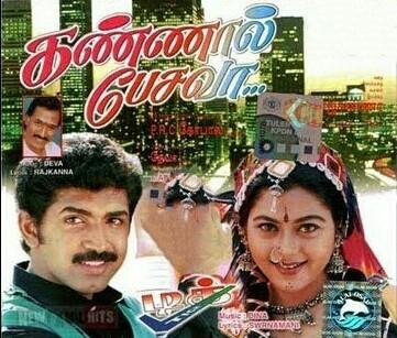 Kannaal Pesavaa (2000) - IMDb