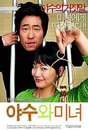 Yasuwa minyeo(2005) Poster - Movie Forum, Cast, Reviews