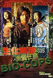 Sheng hua te jing: Sang shi ren wu Poster