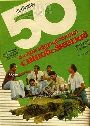 Kamal Peruvannapurathe Visheshangal Movie