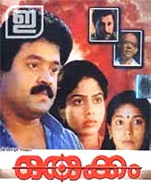 Vijayaraghavan Orukkam Movie