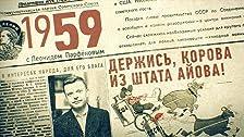 Namedni-1959